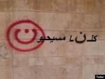 ISIS-graffiti-300x224[1]
