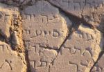 Hebrew-Inscription-jesus[1]